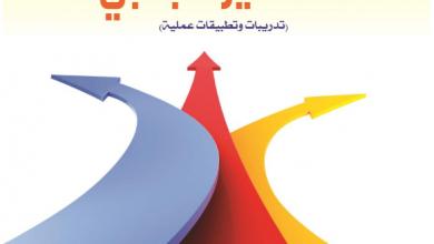 Photo of كتاب التفكير الجانبي للبروفيسور عبد الواحد حميد الكبيسي / جامعة الأنبار