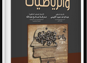 Photo of القدرات العقلية و الرياضيات للبروفيسور عبد الواحد حميد الكبيسي جامعة الأنبار