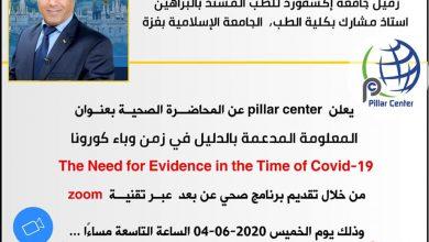 Photo of عقد مركز pillar center البريطاني عن المحاضـرة الصحية بعنوان المعلومة المدعمة بالدليل في زمن وباء كورونا