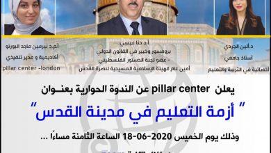 "Photo of يعقد مركز Pillar ندوة حوارية بعنوان "" أزمة التعليم في مدينة القدس"""