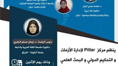 Photo of مركز Pillar ينظم ملتقي أدبي نسوي