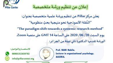 """Photo of يعلن مركز Pillar عن تنظيم الورشة المتخصصة بعنوان """" النقلة الأنموذجية نحو منهجية بحث منظوميه"""""""