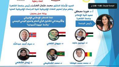 Photo of مشاركة المدير التنفيذي لمركز Pillar البريطاني  في الندوة الدولية الافتراضية بجامعة القاهرة