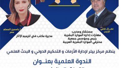 Photo of ندوة التملق الوظيفي