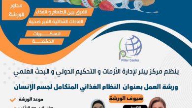 "Photo of مركز Pillar ينظم  ورشة عمل بعنوان"" النظام الغذائي المتكامل لجسم سليم"""
